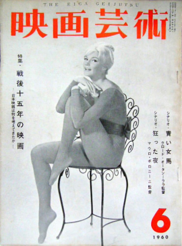 1960 japon